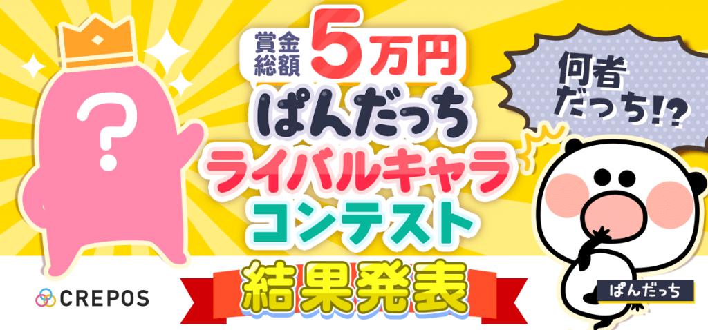 結果発表_ぱんだっちライバルキャラクター_1